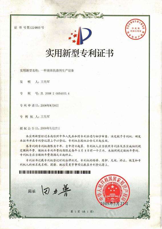 一种液体洗涤剂生产manbext万博官方登录专利
