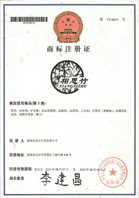 """""""相思竹""""商标注册证"""