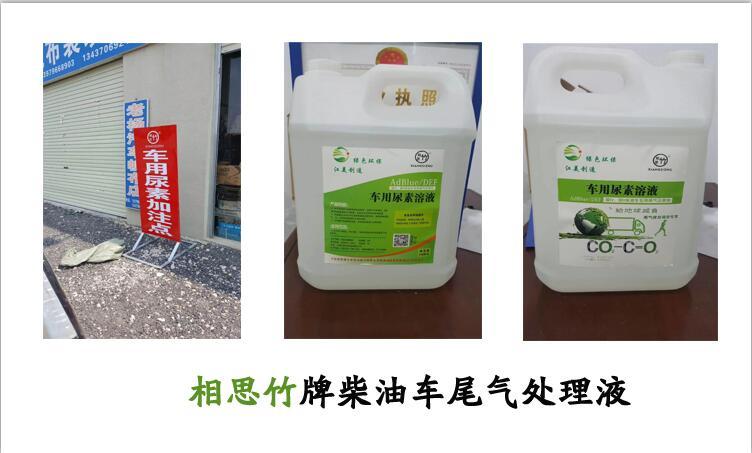 江西用户生产销售相思竹牌柴油车汽车尾气处理液(10l),主要